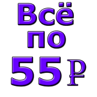 ПО 55